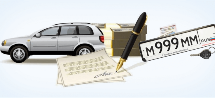 Как прекратить регистрацию автомобиля? Порядок оформления документов в 2018 году