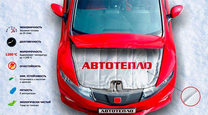 Помогает ли зимой автомобильное одеяло для двигателя