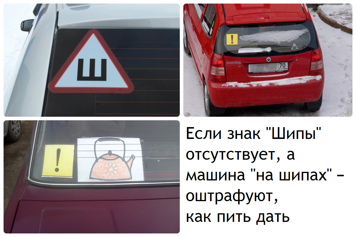 Предупреждающие знаки на заднем стекле, полный перечень