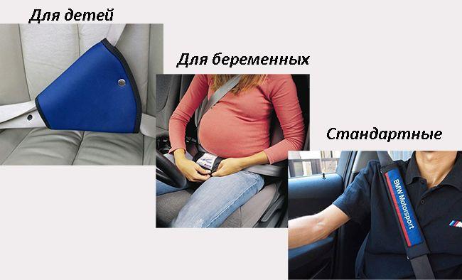 Стоит ли устанавливать дополнительные накладки на ремень безопасности