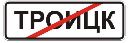 Наказание водителя за превышение скоростного режима на дороге