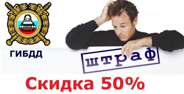 Оплата штрафа ГИБДД со скидкой 50